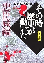 NHK「その時歴史が動いた」コミック版 忠臣蔵編 (ホーム社漫画文庫)