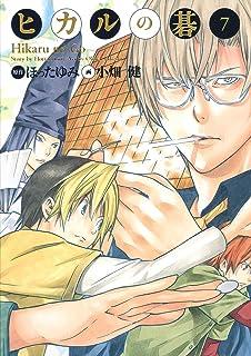 ヒカルの碁 完全版 7 (愛蔵版コミックス)