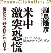 表紙: 米中激突 恐慌――板挟みで絞め殺される日本 エコノ・グローバリスト   副島隆彦