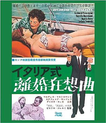 イタリア式離婚狂想曲(スペシャル・プライス) [Blu-ray]