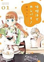 味噌汁でカンパイ! (1) (ゲッサン少年サンデーコミックス)