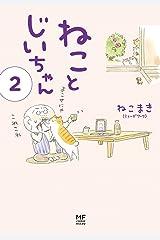 【電子限定フルカラー版】ねことじいちゃん2 (コミックエッセイ) Kindle版