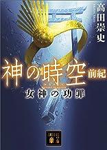 表紙: 神の時空 前紀 女神の功罪 (講談社文庫) | 高田崇史