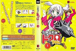 撲殺天使ドクロちゃん 1 [DVD]