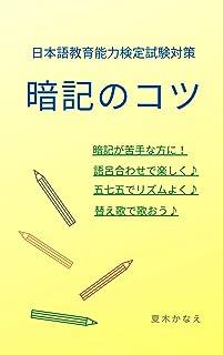 日本語教育能力検定試験対策 暗記のコツ: 暗記が苦手な方に!語呂合わせで楽しく♪五七五でリズムよく♪替え歌で歌おう♪ (のと出版)