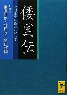 倭国伝 全訳注 中国正史に描かれた日本 (講談社学術文庫)