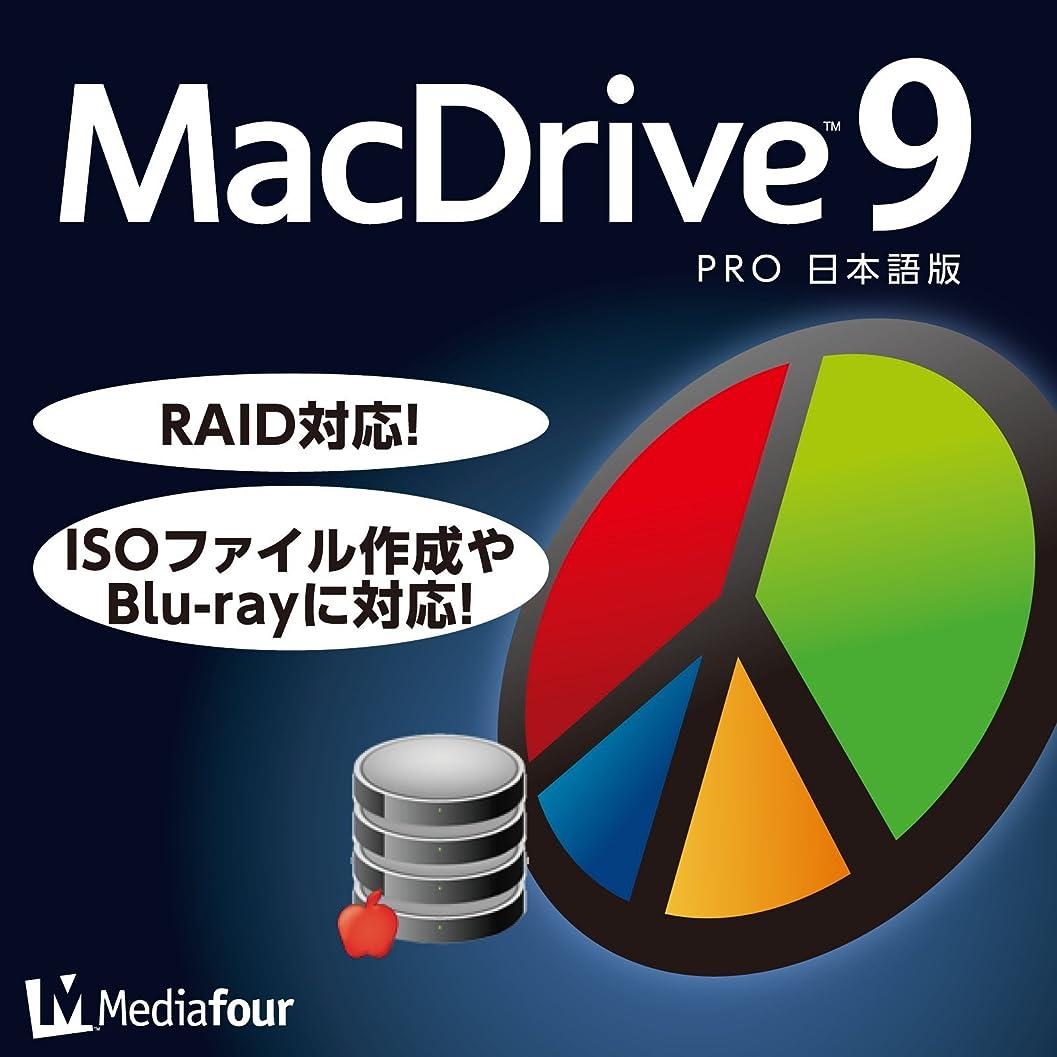 実験をするスケート効能MacDrive 9 Pro 日本語版 5ライセンスパック ダウンロード [ダウンロード]
