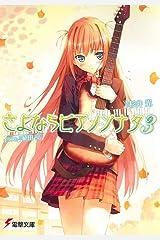 さよならピアノソナタ3 (電撃文庫) Kindle版
