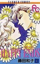 HAPPY ENDS(1) (フラワーコミックス)