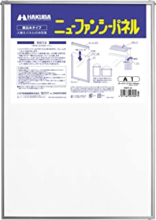 HAKUBA 額縁 ニューファンシー パネル A1 サイズ (差込みタイプ) A1 1面 アルミ FNFP-A1
