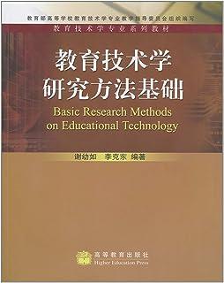 教育技术学研究方法基础(附光盘1张)