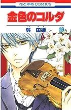 表紙: 金色のコルダ 16 (花とゆめコミックス)   呉由姫