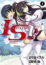 IS<インフィニット・ストラトス> (1) (サンデーGXコミックス)