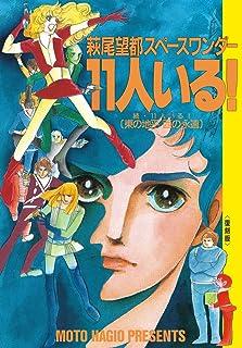 萩尾望都スペースワンダー 11人いる! 復刻版
