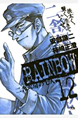 RAINBOW(12) (ヤングサンデーコミックス) Kindle版