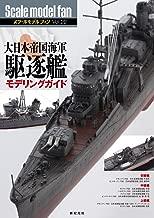 大日本帝国海軍 駆逐艦モデリングガイド (スケールモデル ファン Vol.22)