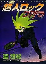 表紙: 超人ロック クアドラ (ヤングキングコミックス) | 聖悠紀