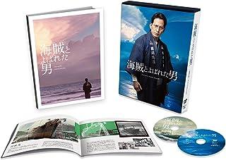 海賊とよばれた男(完全生産限定盤) [DVD]