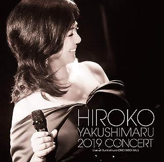 [Album] 薬師丸ひろ子 (Hiroko Yakushimaru) – 薬師丸ひろ子 2019コンサート [MP3 320 / WEB]