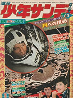 週刊少年サンデー 1969年 1月1日号 No.1 (通巻521号)