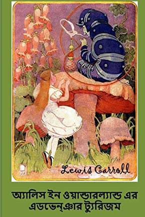 Amazon com: Bengali - Children's Books: Books