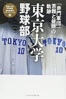 東京大学野球部―「赤門軍団」苦難と健闘の軌跡 (東京六大学野球連盟結成90周年シリーズ ハンディ版)