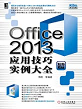 Office 2013应用技巧实例大全 (Office办公无忧)
