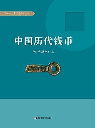 中国历代钱币