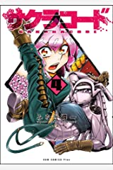 サクラコード 4巻 (ガムコミックスプラス) コミック