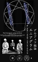 グルジェフ総論:エニアグラム: 動く象徴から読み解く成長の道と性格の型