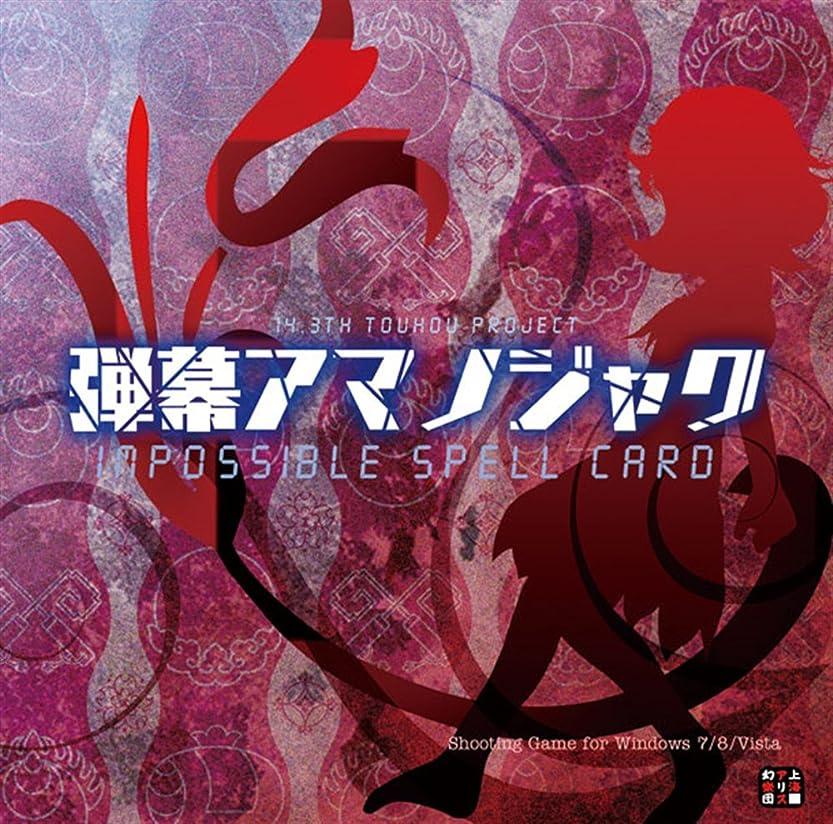 疑い者容量合併弾幕アマノジャク ~Impossible Spell Card.