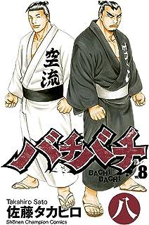 バチバチ 八 (少年チャンピオン・コミックス)