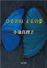 表紙: ひるの幻よるの夢 (文春文庫) | 小池 真理子
