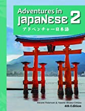 Adventures in Japanese, Volume 2, Textbook (Japanese Edition)