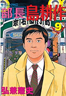 部長 島耕作(9) (モーニングコミックス)