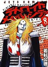 デトロイト・メタル・シティ 8 (ジェッツコミックス)