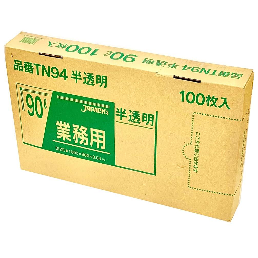 超える除去スムーズにジャパックス ゴミ袋 半透明 90L 横90×縦100cm 厚み0.04mm BOX シリーズ 1枚ずつ 取り出せる ポリ袋 TN-94 100枚入