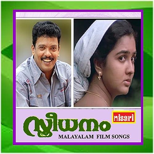 Sthreedhanam malayalam full movie
