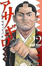 表紙: アサギロ~浅葱狼~(22) (ゲッサン少年サンデーコミックス)   ヒラマツ・ミノル