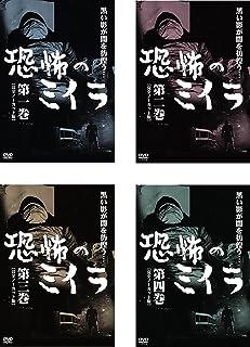 恐怖のミイラ 完全ノーカット版 [レンタル落ち] 全4巻セット [マーケットプレイスDVDセット商品]