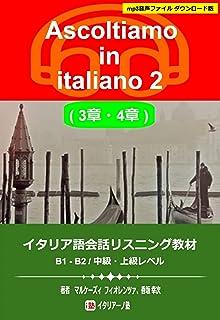 イタリア語会話リスニング教材 Ascoltiamo in italiano 2 (3章・4章)