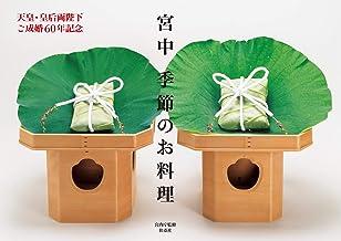 表紙: 天皇・皇后両陛下ご成婚60年記念 宮中 季節のお料理 (扶桑社BOOKS) | 宮内庁
