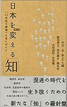 表紙: 日本を変える「知」~「21世紀の教養」を身に付ける~ (シノドス・リーディングス)   飯田 泰之