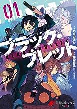 表紙: ブラック・ブレット 01 (電撃コミックスNEXT)   もりのほん