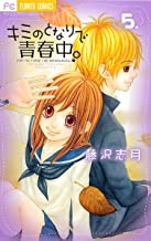 Kimi No Tonari De Seishunchuu Vol.5 [In Japanese]