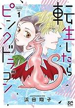 転生したらピンクドラゴン(1) (ボニータ・コミックス)