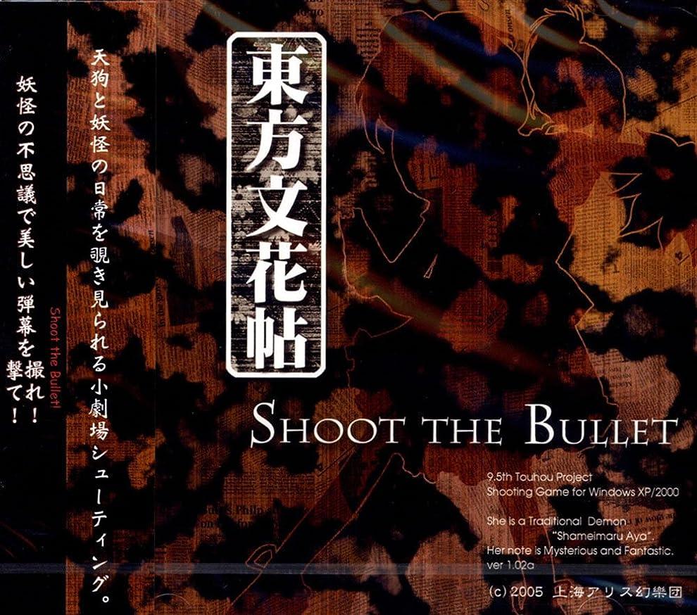 ディンカルビルバス物理的な東方文花帖 ~SHOOT THE BULLET!