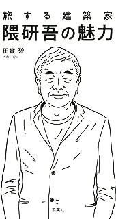建築家・隈研吾の魅力