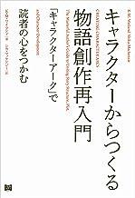表紙: キャラクターからつくる物語創作再入門 | シカ・マッケンジー