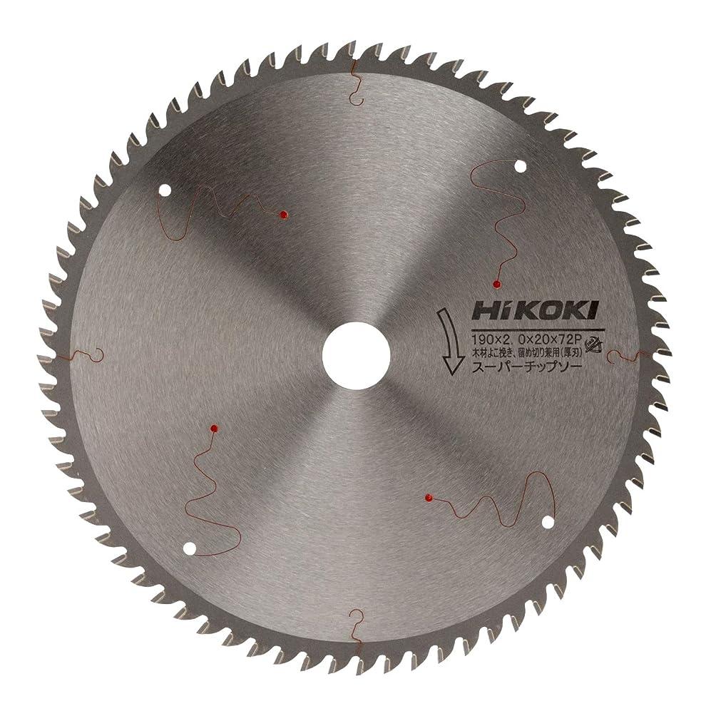 クランシー筋肉の風が強いHiKOKI(旧日立工機) スーパーチップソー 刃径190mm×穴径20mm 低騒音 低振動 72枚刃 丸のこ用 0032-2040